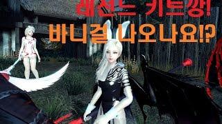 getlinkyoutube.com-[BJ 킴바론] 마영전 - 신규키트기념! 지르고 또 지른다 레전드 키트깡 (부제 : 린펀맨!)