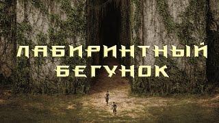 """getlinkyoutube.com-Обзор фильма """"Бегущий в лабиринте"""" +бонус"""