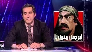 getlinkyoutube.com-باسم يوسف مرسي مؤيد من الله