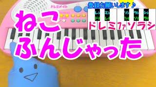 getlinkyoutube.com-1本指ピアノ【ねこふんじゃった】両手通常演奏のおまけ付♪ 初心者向け