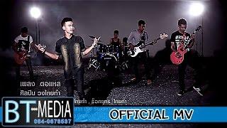 getlinkyoutube.com-ตอแหล - วงไทยทำ [Official MV]