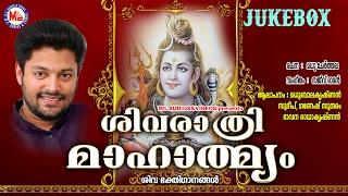 getlinkyoutube.com-ശിവരാത്രി മാഹാത്മ്യം | SIVARATHRI MAHATHMYAM | Hindu Devotional Songs Malayalam | Lord Shiva Songs