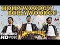 Bramha Vishnu Maheshwara | Hollywoodgu Bollywoodgu | Feat. Anjan Dev,Sunil,Preetham,Kirthi Lakshmi