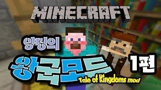 getlinkyoutube.com-양띵 [양띵의 왕국모드 체험기 1편] 마인크래프트 Tale of Kingdoms Mod