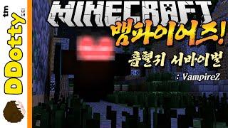 getlinkyoutube.com-흡혈귀 서바이벌!! [뱀파이어즈: 미니게임] - VampireZ - 마인크래프트 Minecraft [도티]