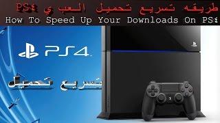 getlinkyoutube.com-طريقه تسريع تحميل العاب  PS4 بسرعه خيالي مهم جدأأ