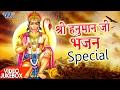 मंगलवार हनुमान जी Special Bhajan - Video JukeBOX - Bhojpuri Hanuman Ji Bhajan 2017 new