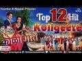 Top 12 Hits Koligeete | Marathi Koligeet | Audio Jukebox