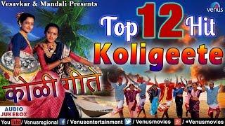 Top 12 Hits Koligeete   Marathi Koligeet   Audio Jukebox