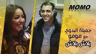 getlinkyoutube.com-جميلة البدوي مع مومو - بلاش بلاش