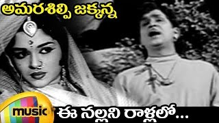 getlinkyoutube.com-ANR Hit Songs | Amarasilpi Jakkanna Movie | Ee Nallani Raallalo Video Song | ANR | Saroja Devi
