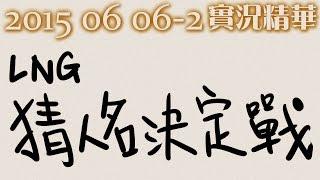 getlinkyoutube.com-LNG 實況精華:猜人名決定戰 (2015/06/06)