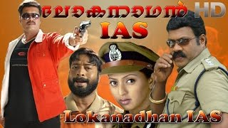 Lokanathan IAS Malayalam Full Movie | kalabhavan mani action movie | Latest Upload 2016