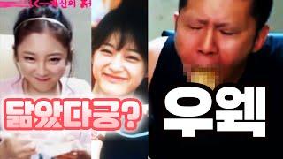 getlinkyoutube.com-I.O.I 김세정닮은 마누라 귀여운 척하니까 토하는 남편ㅋㅋ :: [철구] ChulGu