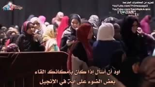 getlinkyoutube.com-سألت عن الإسلام وهي تضحك فأسلمت وهي تبكي .-الشيخ ذاكر نايك