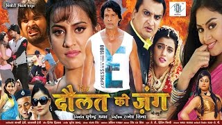 getlinkyoutube.com-Phir Daulat Ki Jung | Blockbuster NEW Full Bhojpuri Movie | Viraj Bhatt,Akshara Singh,Tanushree