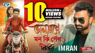 Valobeshe Mon Ki Pelo | Bisorjon | IMRAN | Nirab Islam | Nadia | Ador | Bangla New Music Video 2017