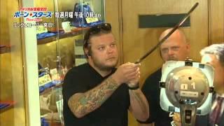 getlinkyoutube.com-来日速報!「アメリカお宝鑑定団ポーン・スターズ」リック&コーリー