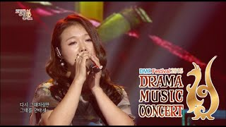 [Moon Embracing the Sun O.S.T] Seo Young-eun - Back In Time, 서영은 - 시간을 거슬러, DMC Festival 2015