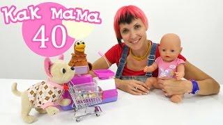 getlinkyoutube.com-Как МАМА. Серия 40. Играем в супермаркет. Кукла Эмили, Маша и Подружка готовят пирог.
