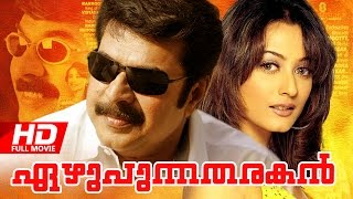 getlinkyoutube.com-Malayalam Full Movie | Ezhupunna Tharakan [ HD ] | Action Movie | Ft. Mammootty, Namrata Shirodkar