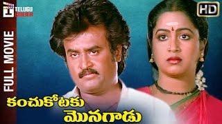 getlinkyoutube.com-Kanchukotaku Monagadu Full Telugu Dubbed Movie | Rajinikanth | Radhika | Oorkavalan | Telugu Cinema