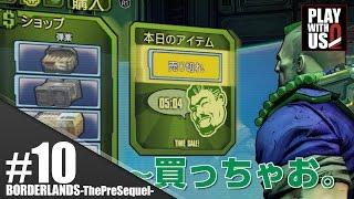 #10【FPS】GESU4の「ボーダーランズ・プリシークエル」【2BRO.】