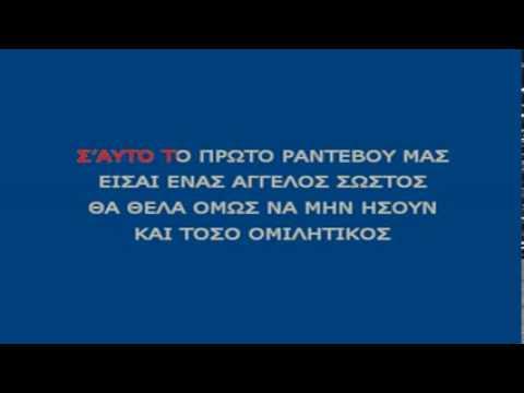 ΠΕΣ ΤΟ Μ ΕΝΑ ΦΙΛΙ-ΓΑΡΜΠΗ_KARAOKE BY NOULIS