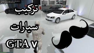 getlinkyoutube.com-قراند : شرح تركيب سيارات حقيقيه ب GTA v