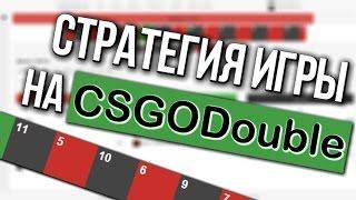 getlinkyoutube.com-Стратегия и секрет игры на сайте-рулетке CSGODouble.com