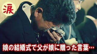 getlinkyoutube.com-【涙・感動の話】娘の結婚式で父が娘に贈った言葉…『涙あふれて』
