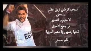 getlinkyoutube.com-Tamer Hosny bahbek ya masr تامر حسني بحبك يا مصر H.D