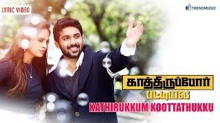 Kaathirukkum Koottathukku Lyric Video - Kathiruppor Pattiyal   Sean Roldan, Sachin Mani   TrendMusic