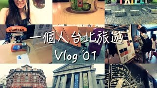 getlinkyoutube.com-一個人台北旅遊 | Vlog 01