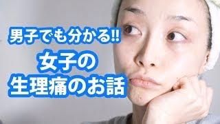 getlinkyoutube.com-男の子でも分かる!!女の子の生理痛のお話 - 2014.1.10 SasakiAsahiVlog
