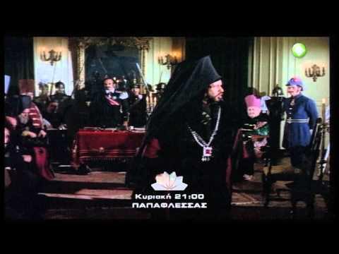 Trailer ταινίας: ΠΑΠΑΦΛΕΣΣΑΣ