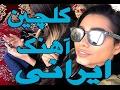 Dj AHuRA _Behtarin Ahang Haye Irani Jadid 2017 گلچین بهترین آهنگهای ایرانی_NEW