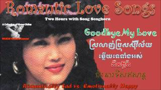 getlinkyoutube.com-នាទីជាមួយនាង សុង សេងហ៊ន Two Hours with Song Senghorn (Song Titles Added)
