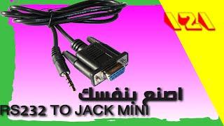 طريقة بسيطة لصنع كايبل rs232 jack من اجل تفليش اجهزة الاستقبال الصغيرة