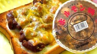 getlinkyoutube.com-【ホルモン鍋トースト】見た目以上に超美味しかった!!!お酒のつまみにもドーゾ!