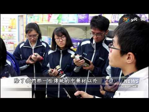 永仁高中健康促進學校校園主播 要健康 藥安全 樂生活 - YouTube