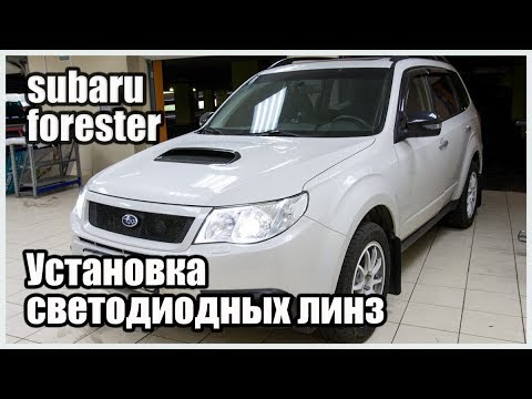 Subaru Forester III Установка светодиодных Bi Led линз Optima Professional Series