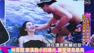 getlinkyoutube.com-2014.07.14新聞娛樂通part1 林青霞、秦漢戲水照曝光 舊愛還是最美