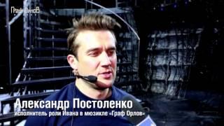 Александр Постоленко: «С персонажем Иваном у меня много общих черт»