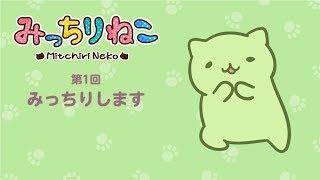 "getlinkyoutube.com-みっちりねこ 4コマ漫画でキャラ紹介「きほん」No.1 MitchiriNeko - Introduction of characters - ""Basic"""