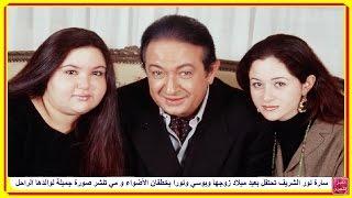 getlinkyoutube.com-سارة نور الشريف تحتفل بعيد ميلاد زوجها وبوسي ونورا يخطفان الأضواء ومي تنشر صورة جميلة لوالدها الراحل