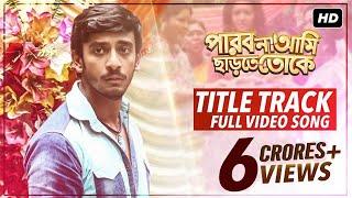getlinkyoutube.com-Title Song | পারবো না আমি ছাড়তে তোকে | Arijit Singh | Bonny | Koushani | Raj Chakraborty | 2015
