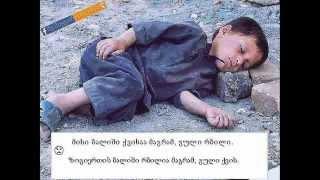 getlinkyoutube.com-merab kashia garibi bichi viyavi