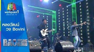 getlinkyoutube.com-เพลงหลงวัฒน์-วง Bovini-Bao Young Blood