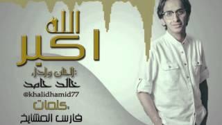 getlinkyoutube.com-الله أكبر | خالد حامد